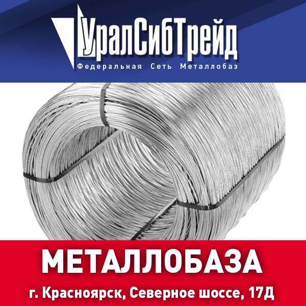 УралСибТрейд - арматура в мотках по выгодной цене в Красноярске