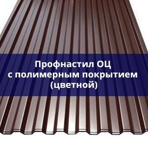 ПРОФНАСТИЛ ОЦ С ПОЛИМЕРНЫМ ПОКРЫТИЕМ от 0,4 по 0,6 мм (ЦВЕТНОЙ)