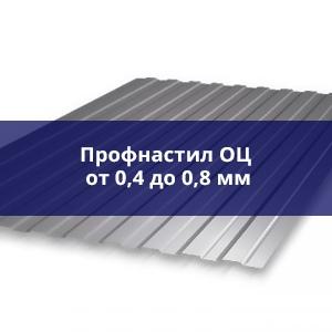 ПРОФНАСТИЛ ОЦ от 0,4 до 0,8 мм