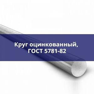 КРУГ ОЦИНКОВАННЫЙ, ГОСТ 5781-82