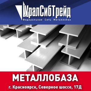 УралСибТрейд - балка по выгодной цене в Красноярске