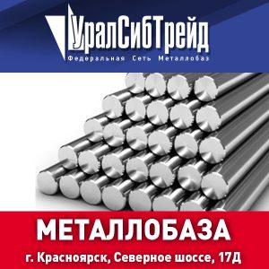 УралСибТрейд - круг по выгодной цене в Красноярске