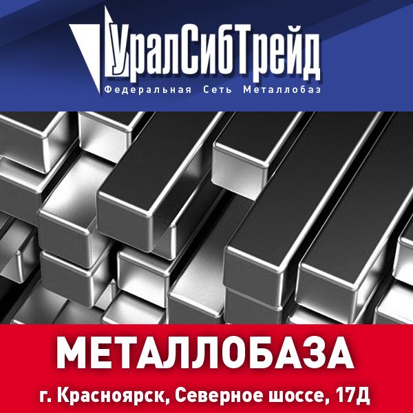 УралСибТрейд - квадрат по выгодной цене в Красноярске