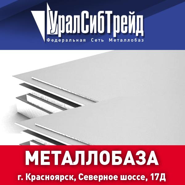 УралСибТрейд - лист оцинкованный по выгодной цене в Красноярске