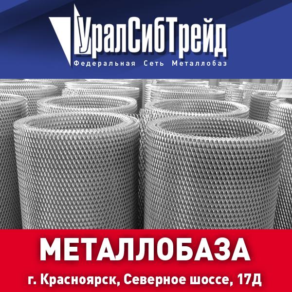 УралСибТрейд - лист ПВЛ по выгодной цене в Красноярске