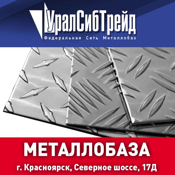 УралСибТрейд - лист рифленый по выгодной цене в Красноярске