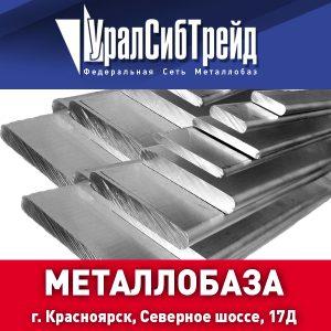 УралСибТрейд - полоса по выгодной цене в Красноярске