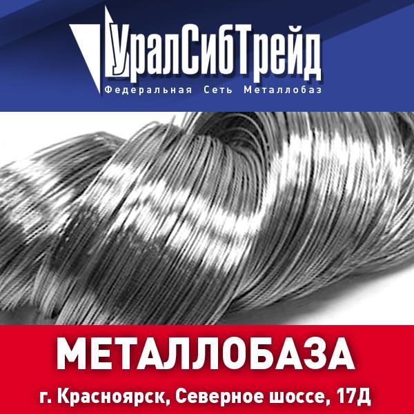 УралСибТрейд - проволока по выгодной цене в Красноярске