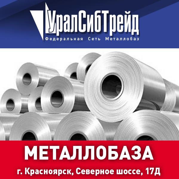 УралСибТрейд - рулон оцинкованный по выгодной цене в Красноярске