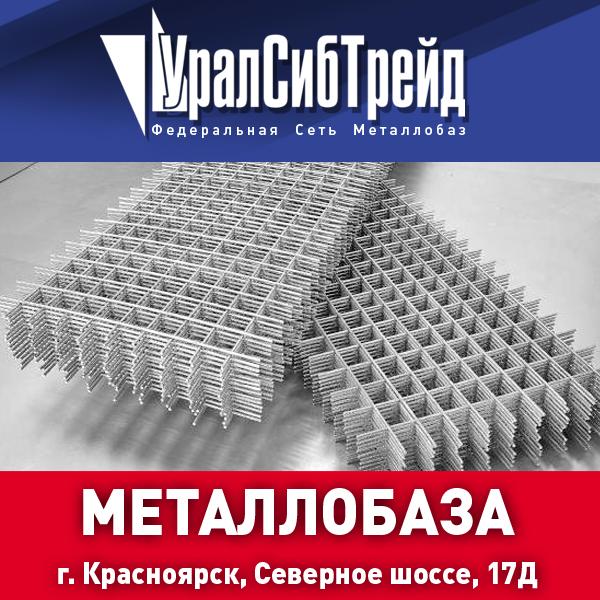 УралСибТрейд - сетка арматурная по выгодной цене в Красноярске