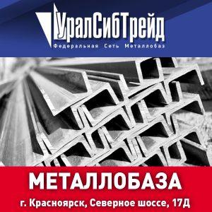 УралСибТрейд - швеллер по выгодной цене в Красноярске