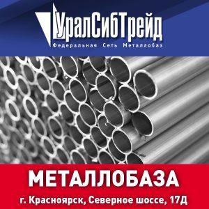 УралСибТрейд - труба по выгодной цене в Красноярске