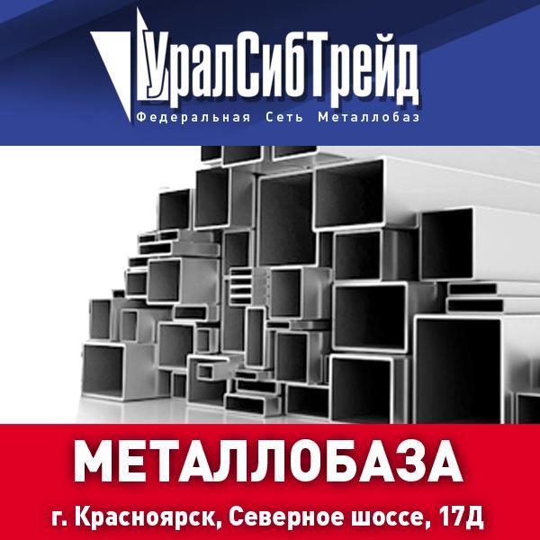 УралСибТрейд - труба профильная по выгодной цене в Красноярске