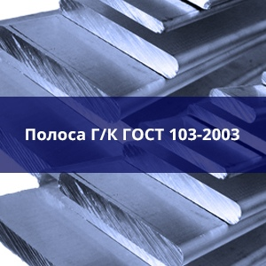 ПОЛОСА Г/К ГОСТ 103-2003