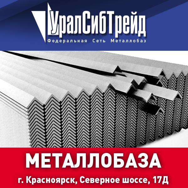 УралСибТрейд - угол равнополочный по выгодной цене в Красноярске