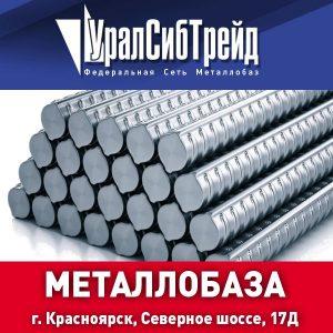 УралСибТрейд - арматура по выгодной цене в Красноярске