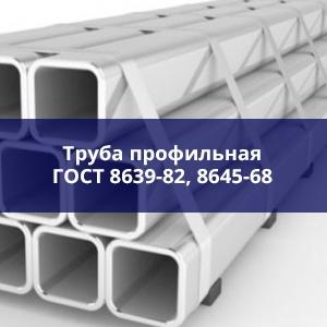 ТРУБА ПРОФИЛЬНАЯ, ГОСТ 8639-82, 8645-68