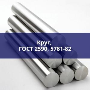 КРУГ, ГОСТ 2590, 5781-82
