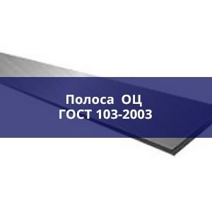 ПОЛОСА ОЦ ГОСТ 103-2003