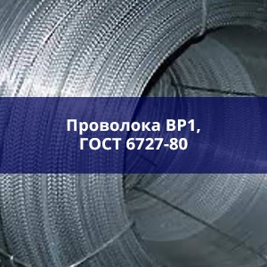 ПРОВОЛОКА ВР1, ГОСТ 6727-80