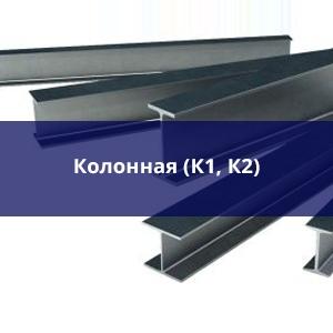 КОЛОННАЯ (К1,К2)