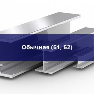 ОБЫЧНАЯ (Б1,Б2)