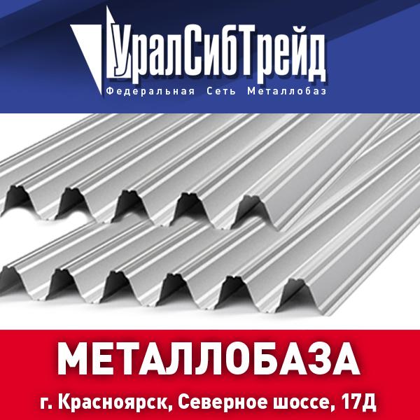 УралСибТрейд - профнастил по выгодной цене в Красноярске